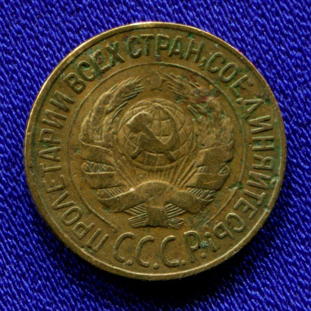 СССР 1 копейка 1927 года  - 1
