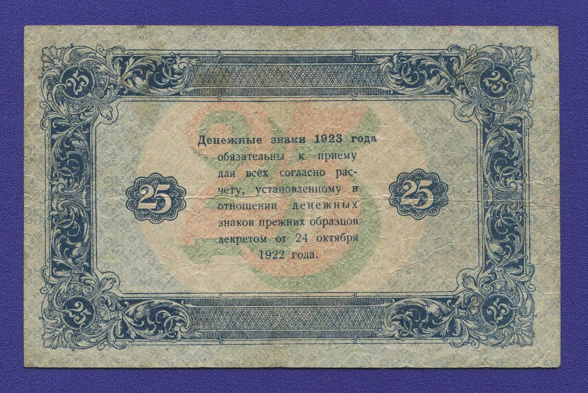 РСФСР 25 рублей 1923 года / 2-й выпуск / Г. Я. Сокольников / М. Козлов / VF / Теневые квадраты - 1