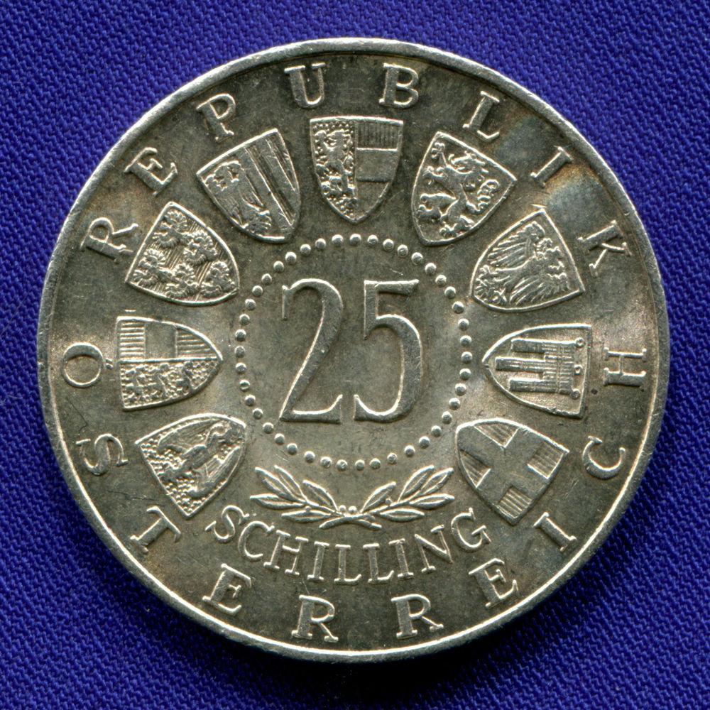 Австрия 25 шиллингов 1956 aUNC Моцарт  - 1