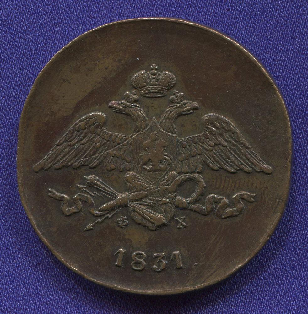 Николай I 5 копеек 1831 ЕМ-ФХ / UNC - 1