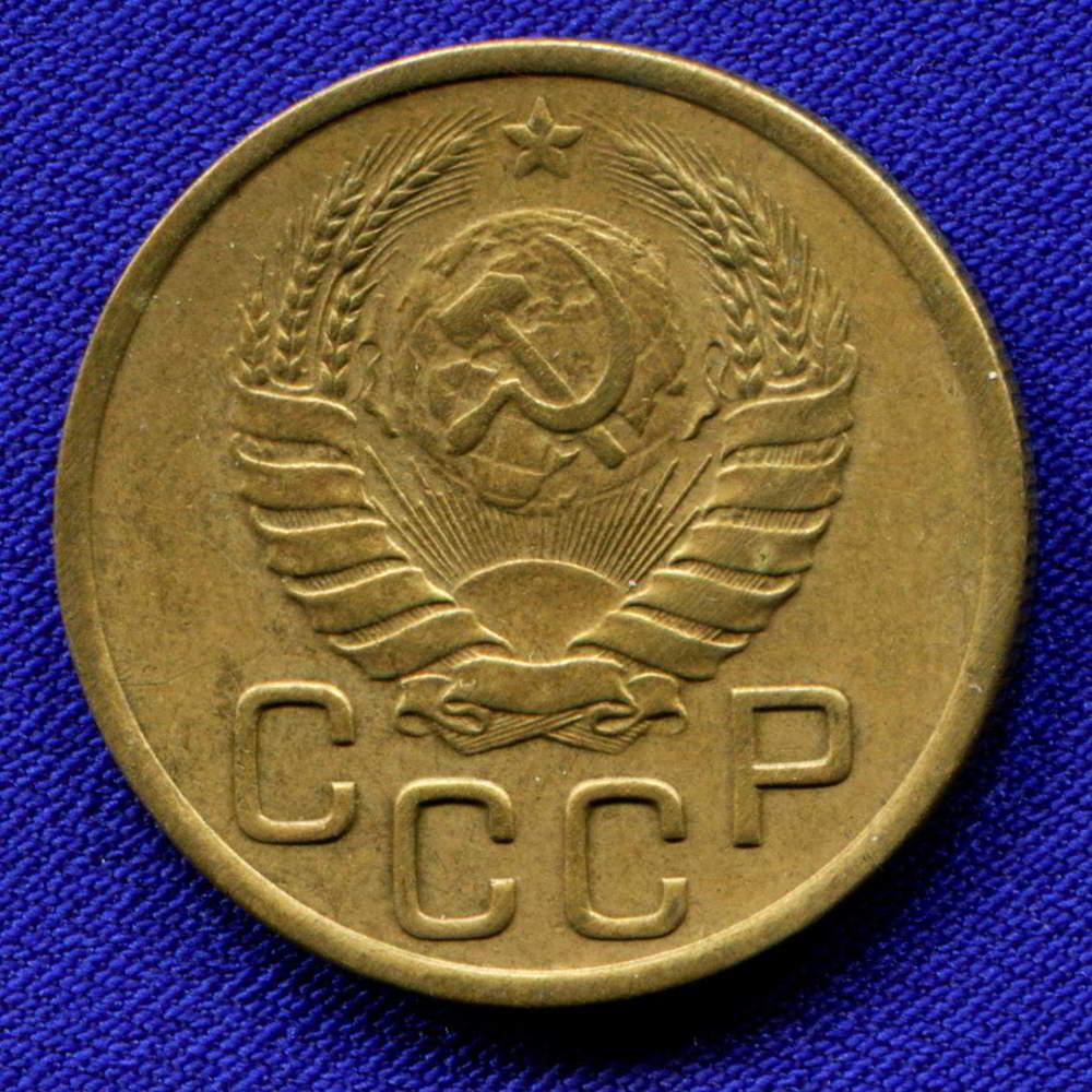 СССР 3 копейки 1941 года - 1