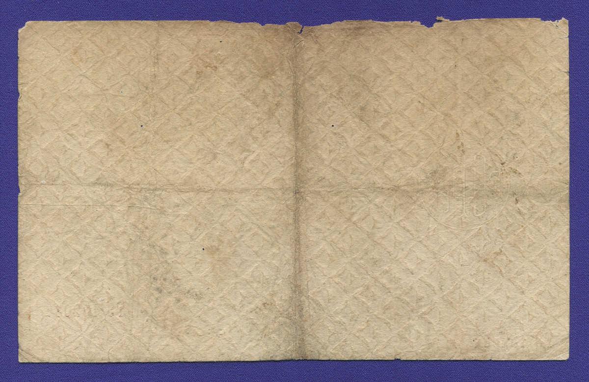 РСФСР 1 червонец 1922 года / F - 1