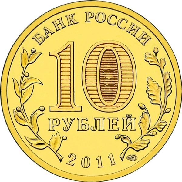 Россия 10 рублей 2011 года СПМД Ельня - 1