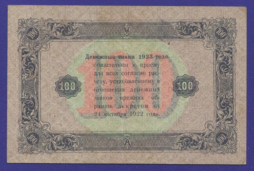 РСФСР 100 рублей 1923 года / 2-й выпуск / Г. Я. Сокольников / Дюков / XF- / Теневые квадраты - 1