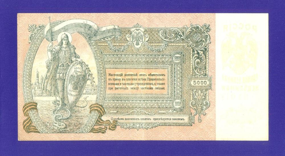 Гражданская война (Юг России) 5000 рублей 1919 / XF-aUNC - 1