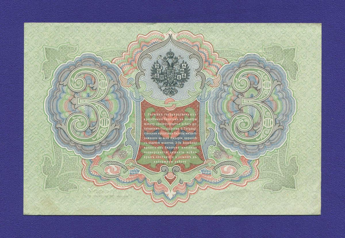 Николай II 3 рубля 1905 года / И. П. Шипов / Я. Метц / XF-aUNC - 1