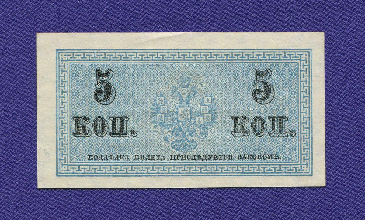 Николай II 5 копеек 1915 года / aUNC - 1