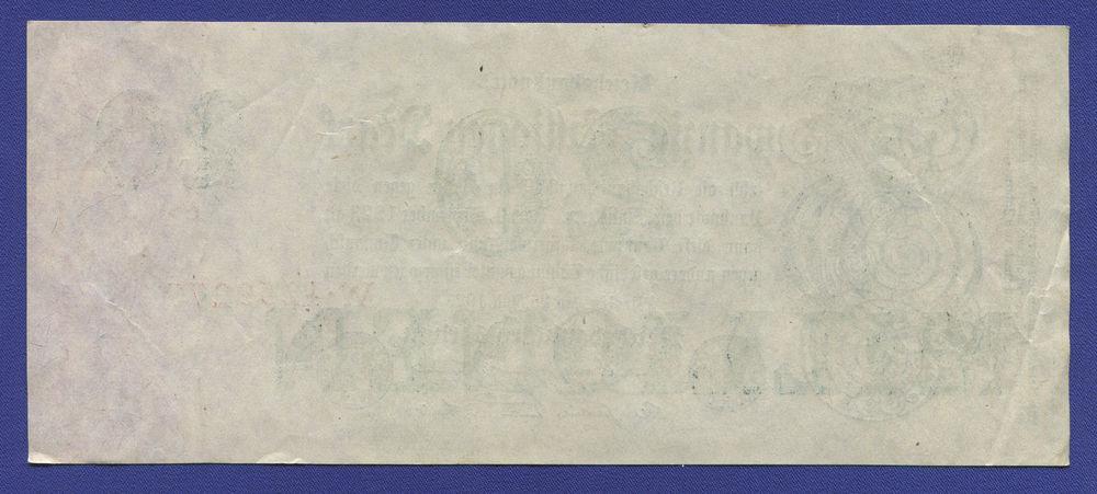 Германия 20000000 марок 1923 VF - 1