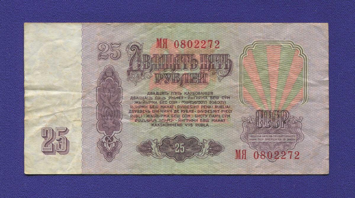 СССР 25 рублей 1961 года / Ультрафиолет / XF- - 1