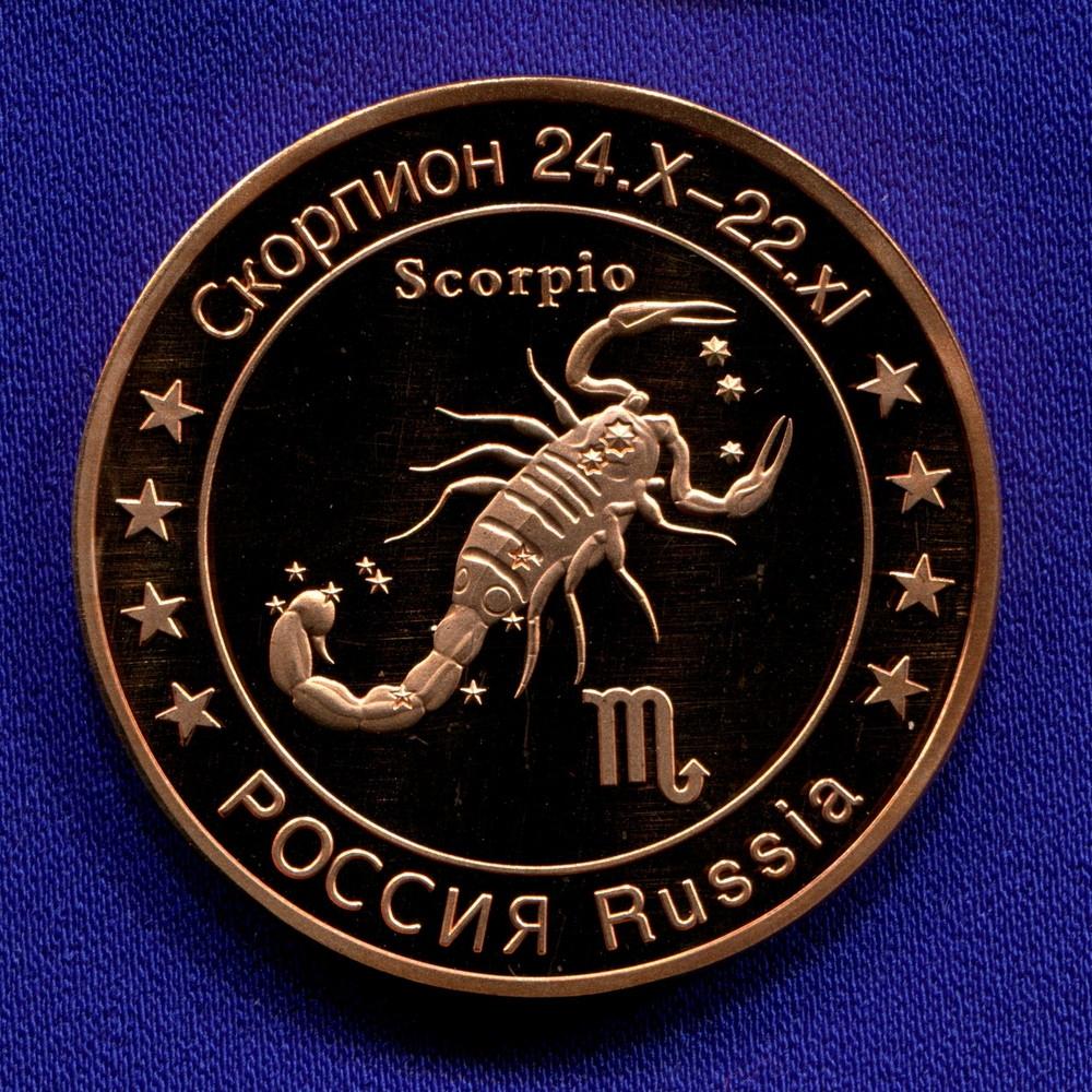 Жетон Знаки зодиака Овен 2013 - 1