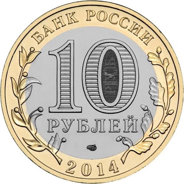Россия 10 рублей 2014 года СПМД Пензенская область - 1