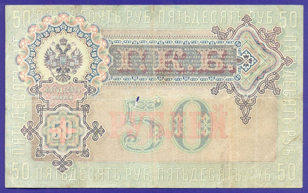 РСФСР 50 рублей 1917 образца 1899 И. П. Шипов Богатырёв (Р1) VF  - 1