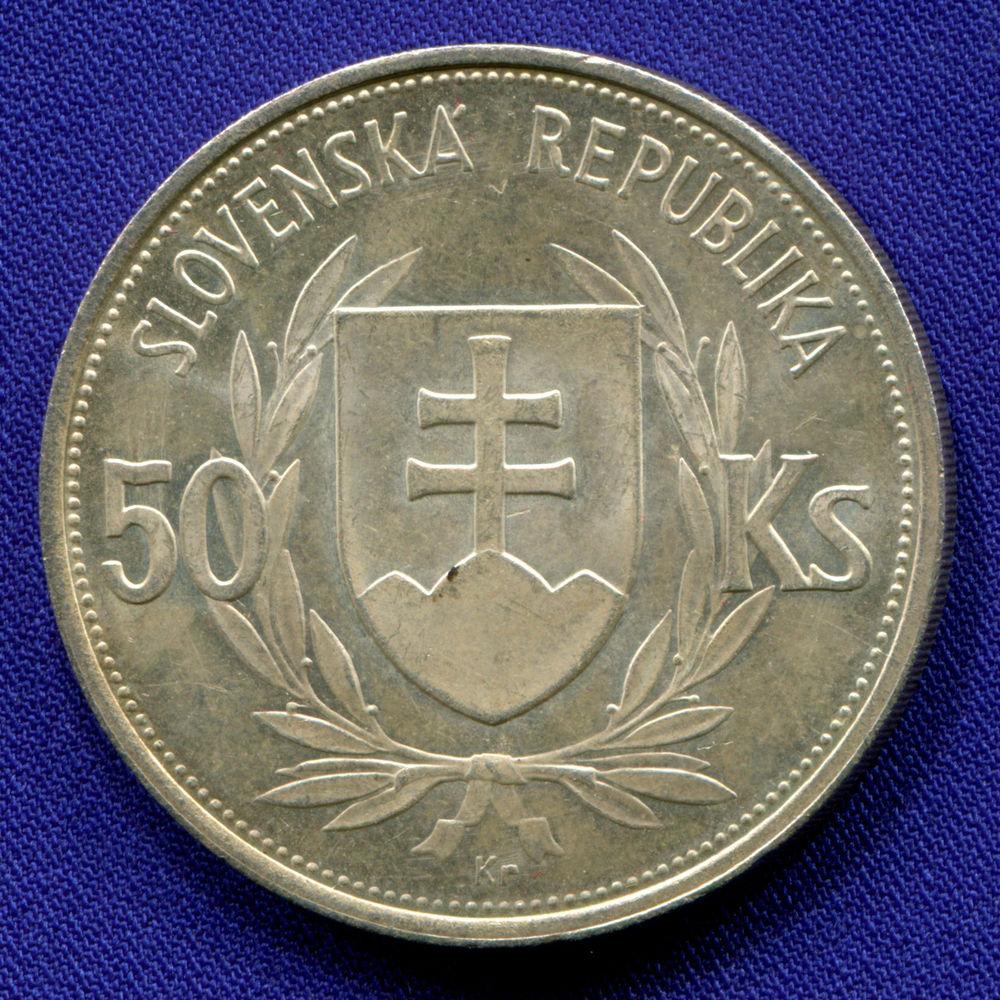 Словакия 50 крон 1944 UNC 5 лет независимости  - 1