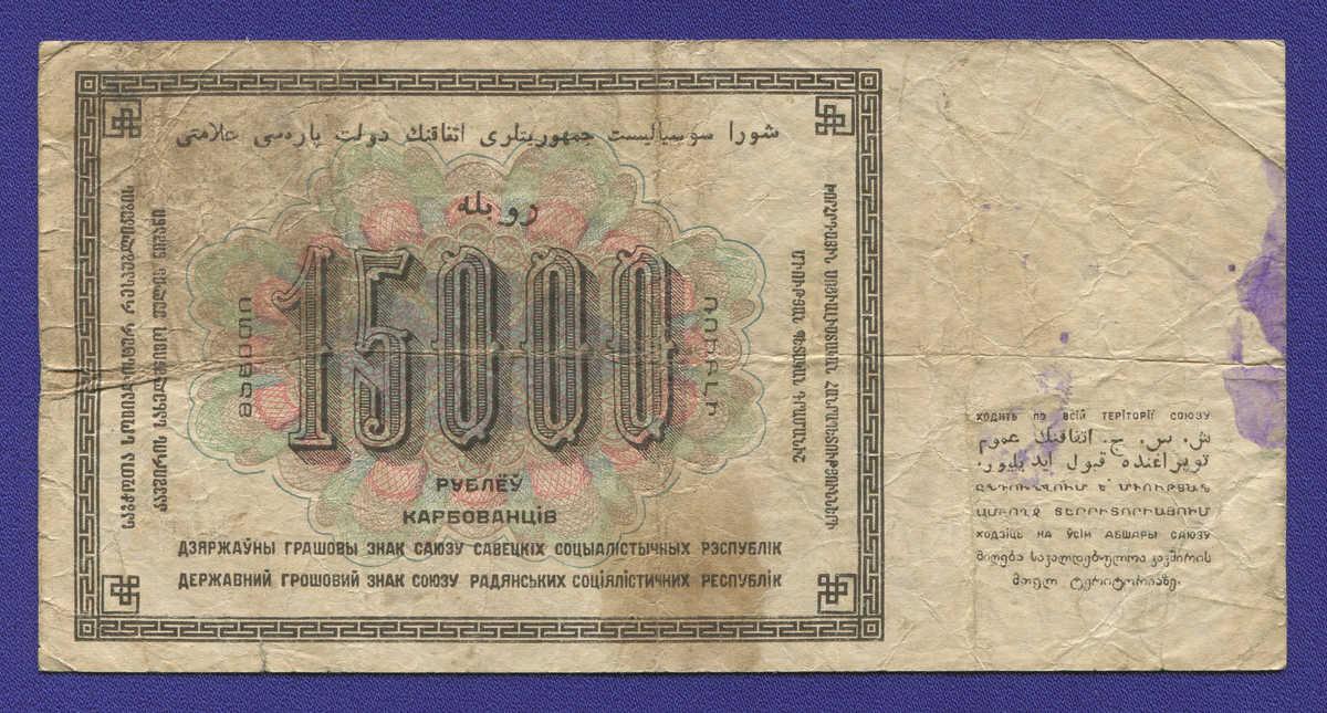 СССР 15000 рублей 1923 года / Г. Я. Сокольников / А. Сапунов / VF- - 1
