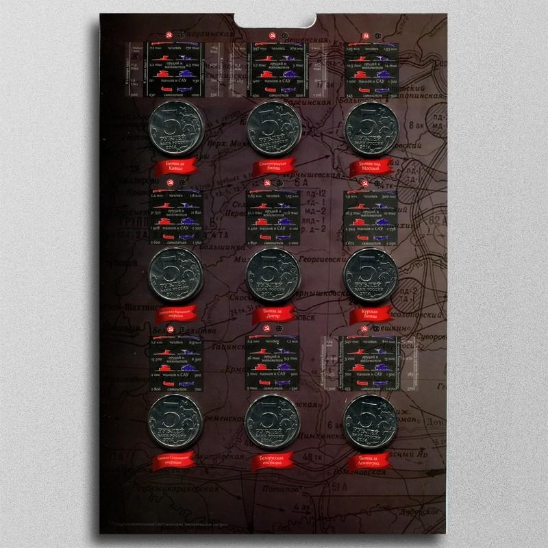 Набор 5 рублевых монет 2014 года посвященных 70-летию победы в Великой Отечественной Войне в подарочном альбоме - 3
