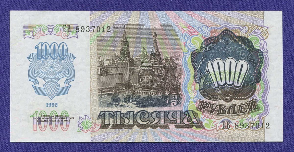 СССР 1000 рублей 1992 года / UNC - 1