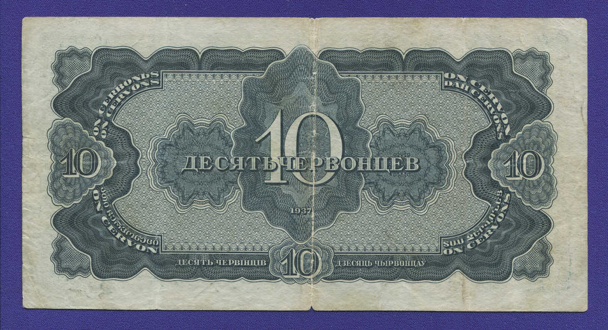 СССР 10 червонцев 1937 года / VF- - 1