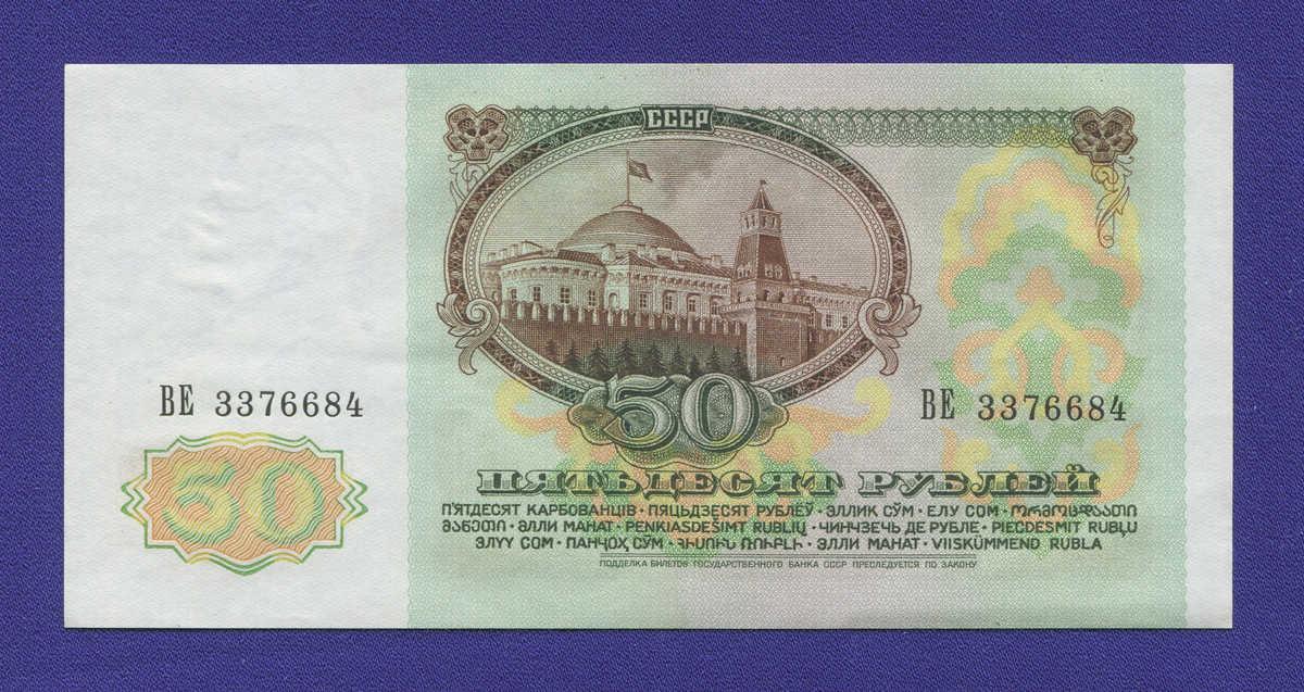 СССР 50 рублей 1991 года / UNC - 1