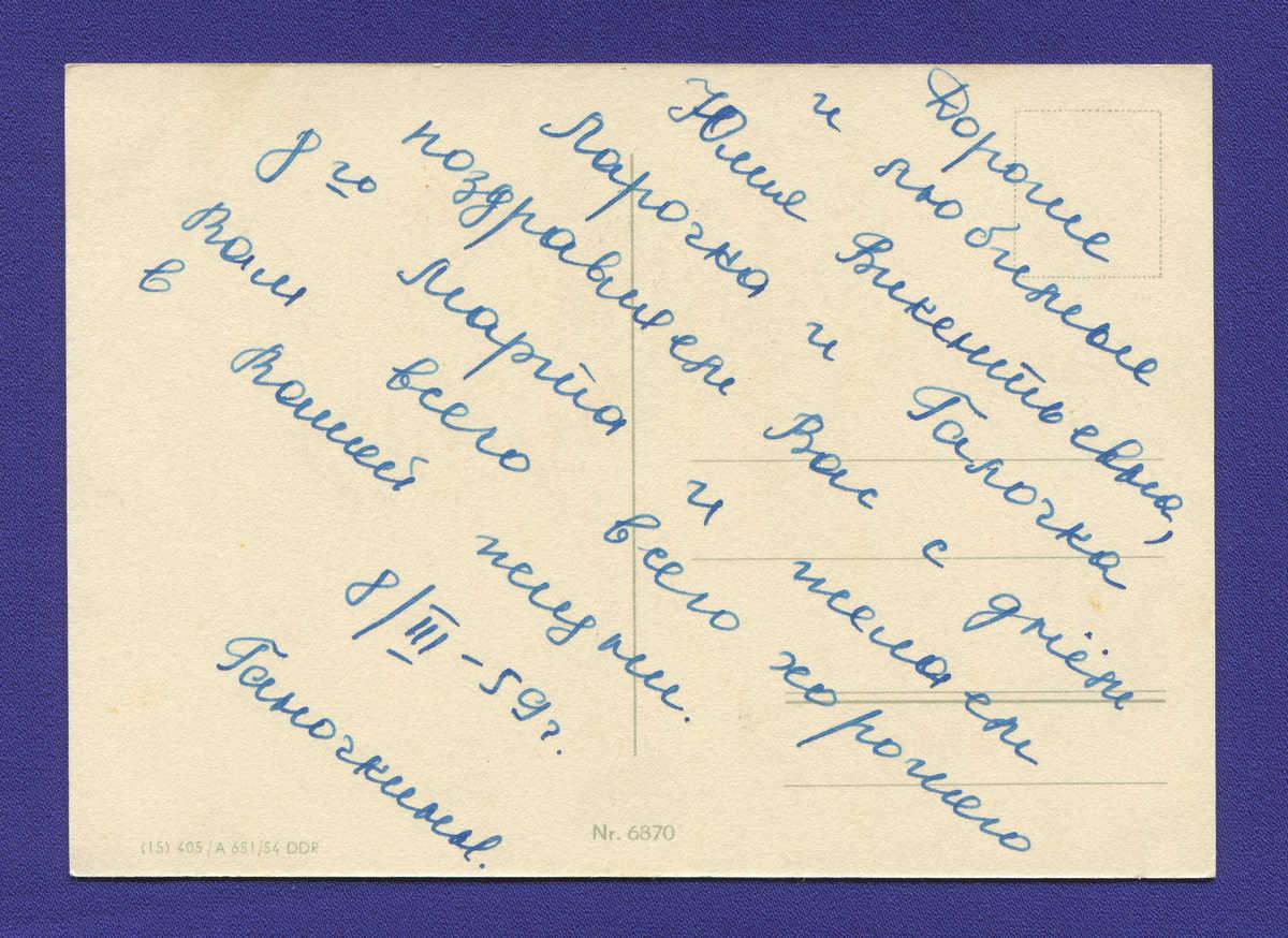 Открытка: Цветы. Гладиолусы. / Заполнена / 1954 года выпуска - 1