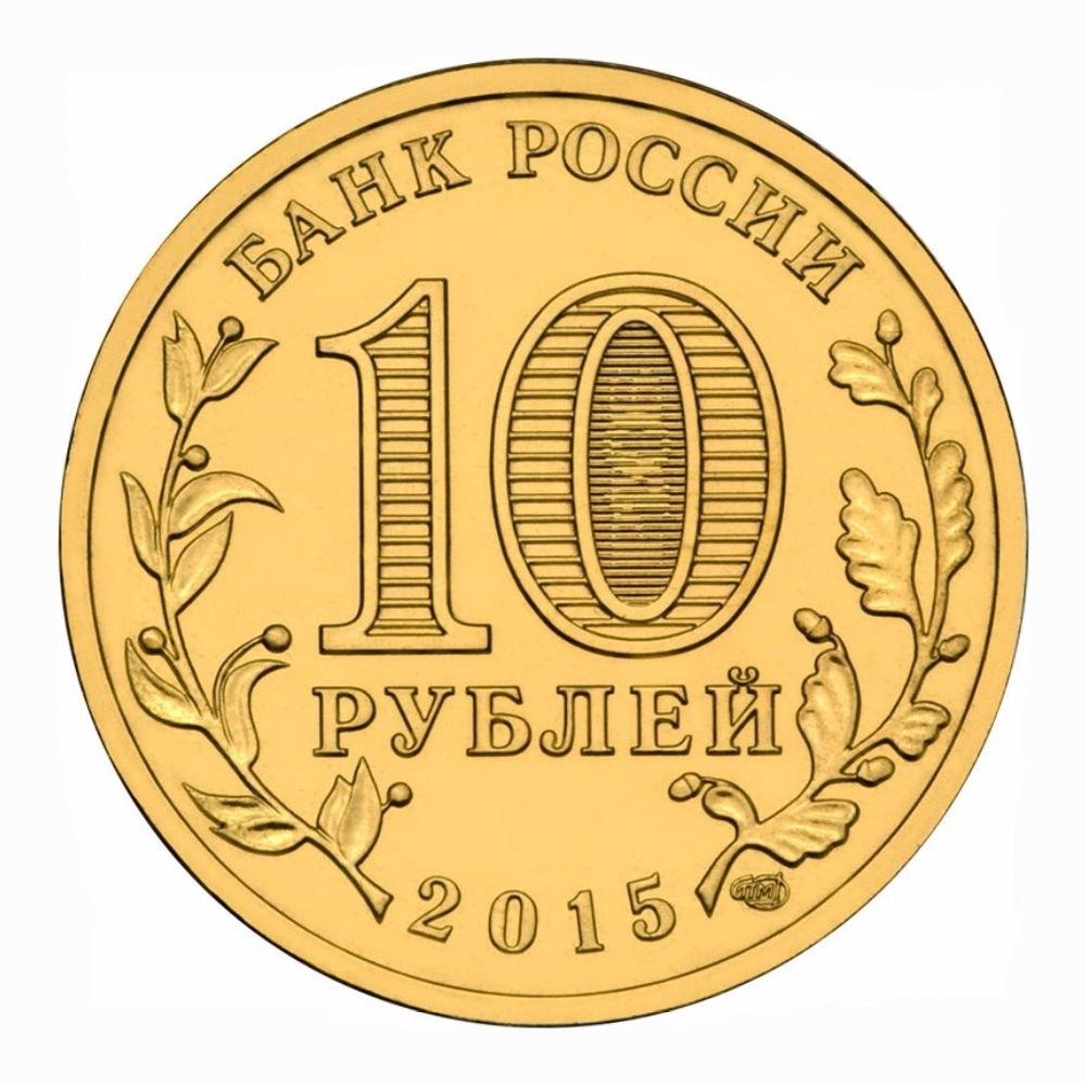 Россия 10 рублей 2015 Ковров UNC СПМД - 1