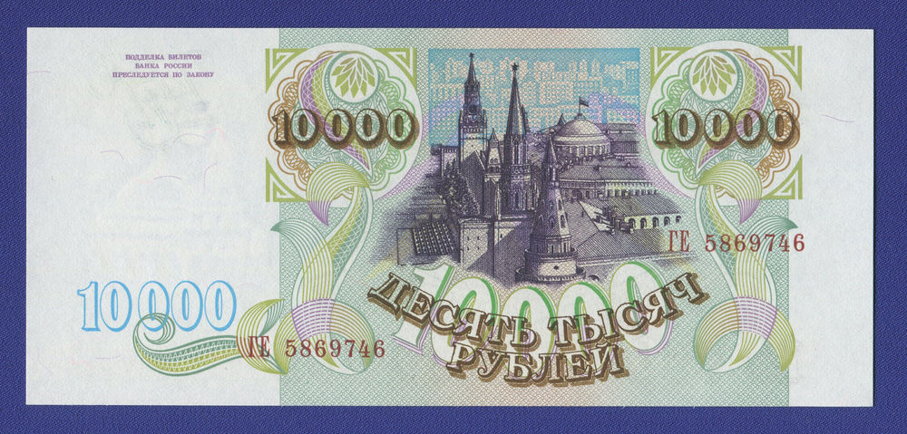 Россия 10000 рублей 1993 года / UNC - 1
