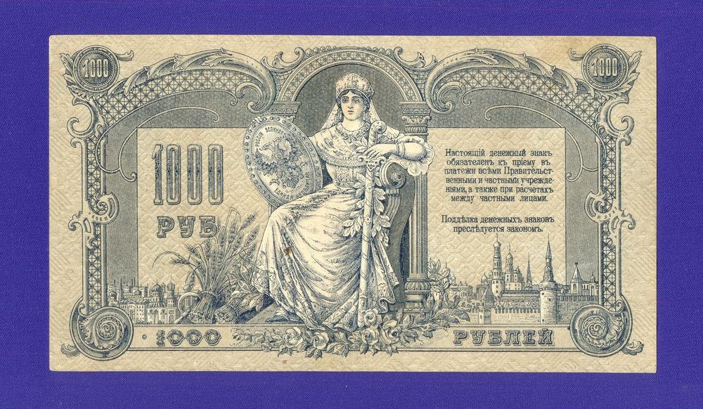 Гражданская война (Юг России) 1000 рублей 1919 / XF - 1