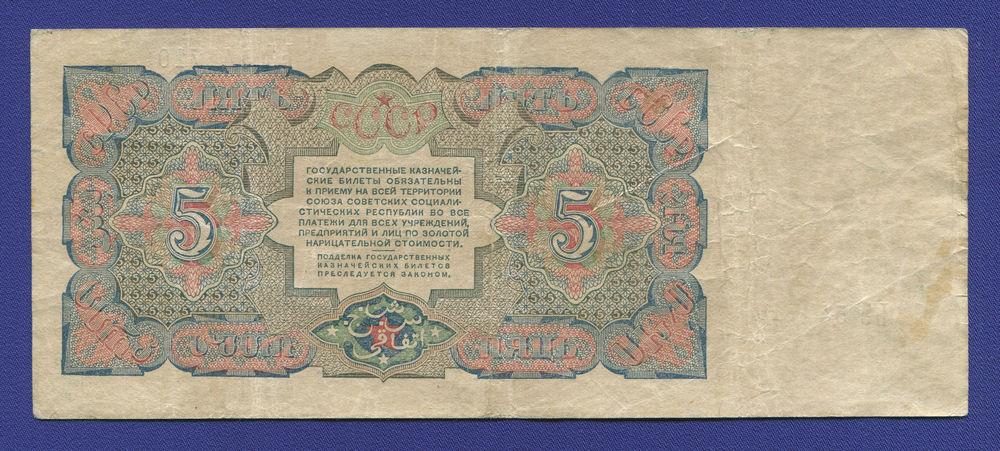 СССР 5 рублей 1925 года / Г. Я. Сокольников / Герасимовский / VF - 1