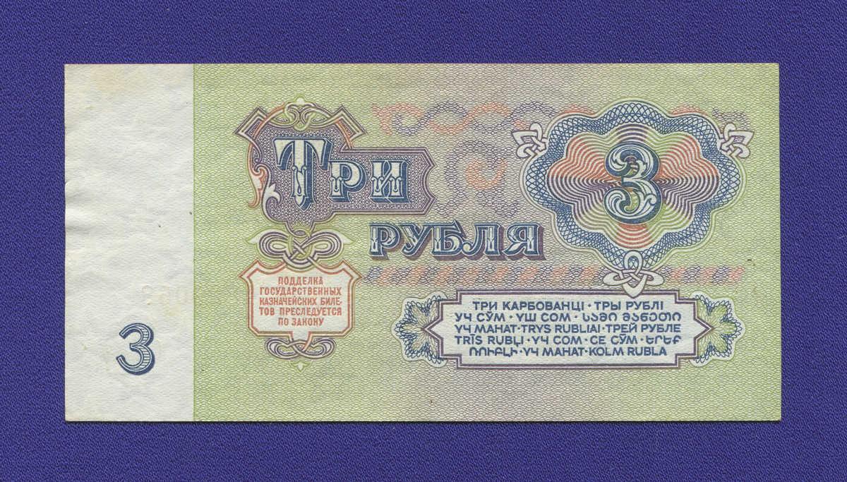 СССР 3 рубля 1961 года / Редкий тип / aUNC - 1