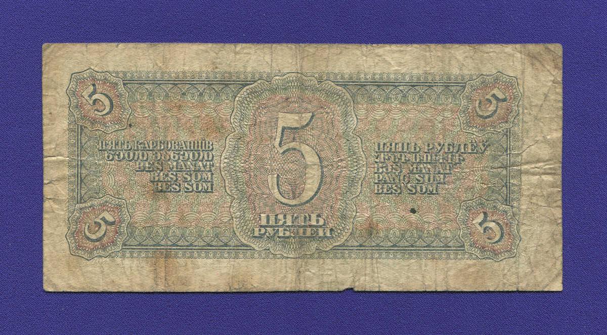 СССР 5 рублей 1938 года / VF - 1