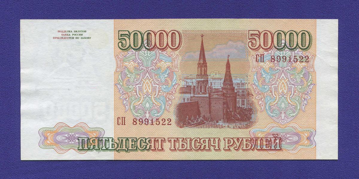 Россия 50000 рублей 1994 образца 1993  / aUNC - 1