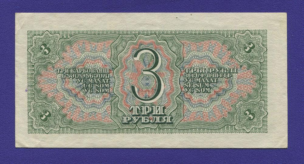 СССР 3 рубля 1938 года / XF-aUNC - 1