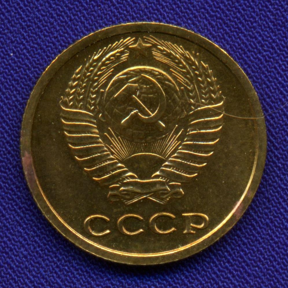 СССР 2 копейки 1968 - 1