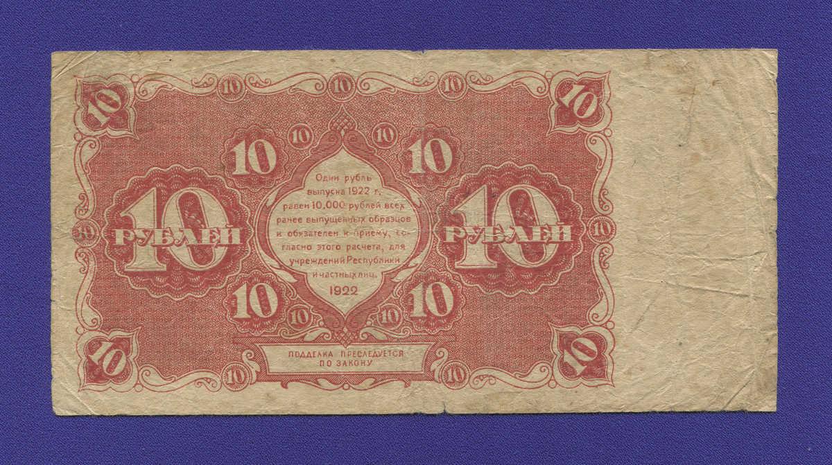РСФСР 10 рублей 1922 года / Н. Н. Крестинский / А. Селлява / VF - 1