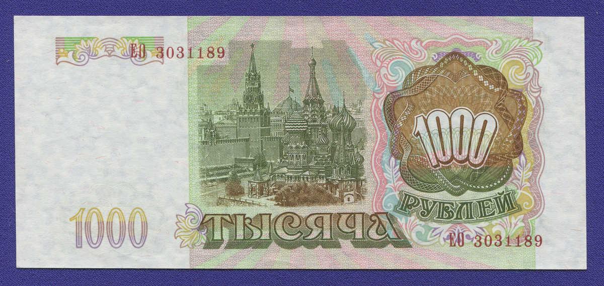 Россия 1000 рублей 1993 года / UNC - 1