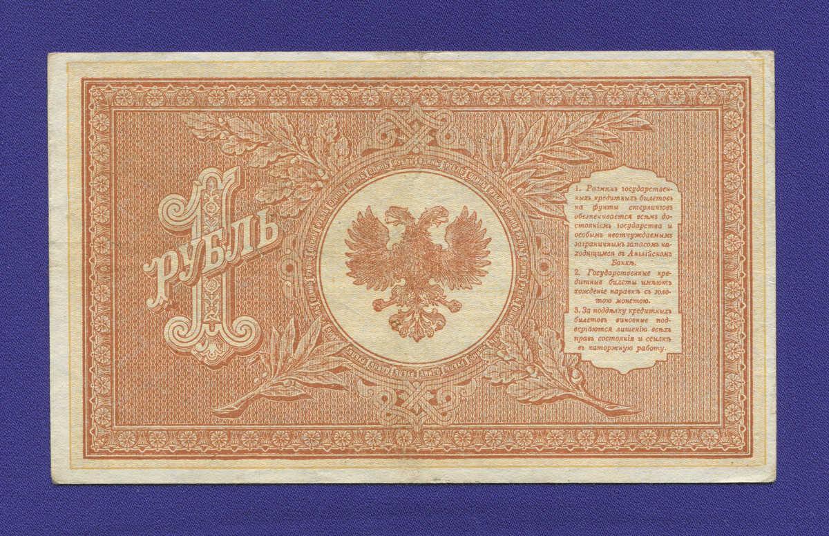 Гражданская война (Северная Россия) 1 рубль 1919 года / XF - 1