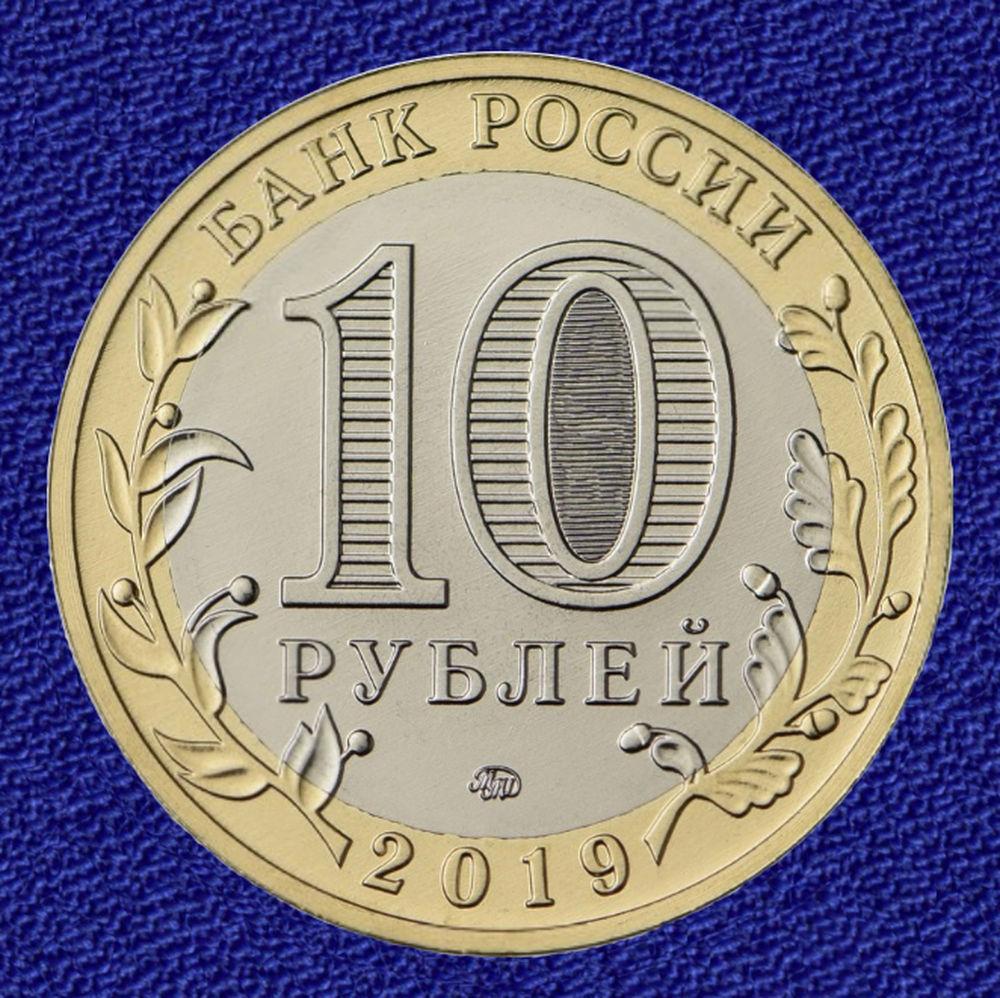 Россия 10 рублей 2019 года ММД UNC Вязьма - 1