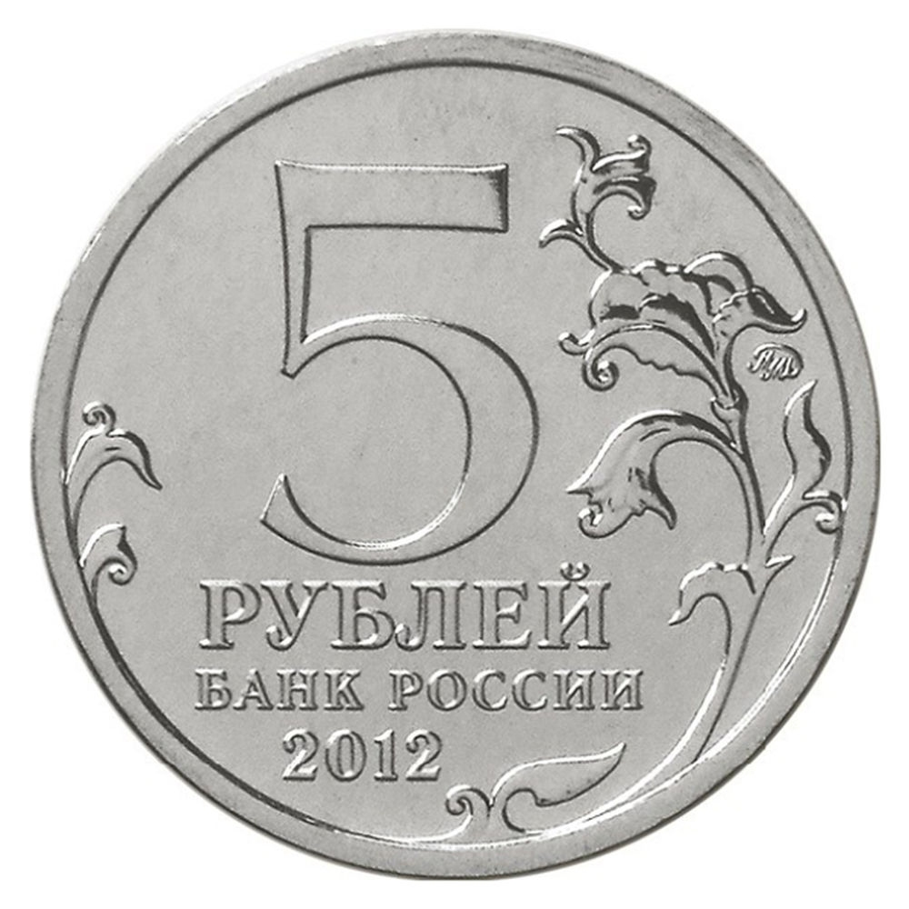 Россия 5 рублей 2012 года ММД Бой при Вязьме  - 1