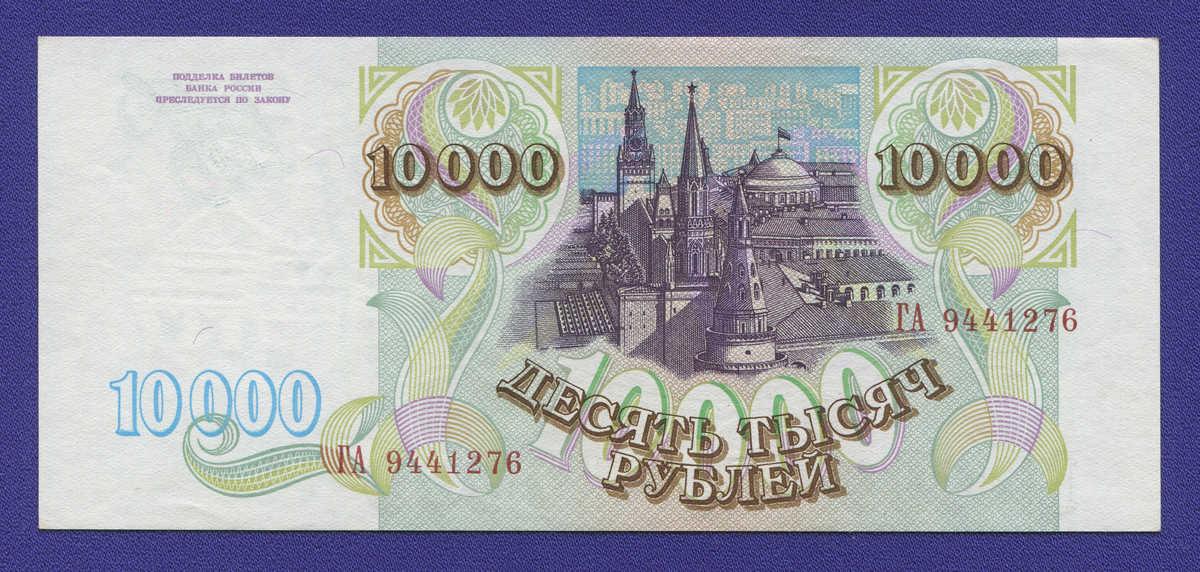 Россия 10000 рублей 1993 года / aUNC - 1