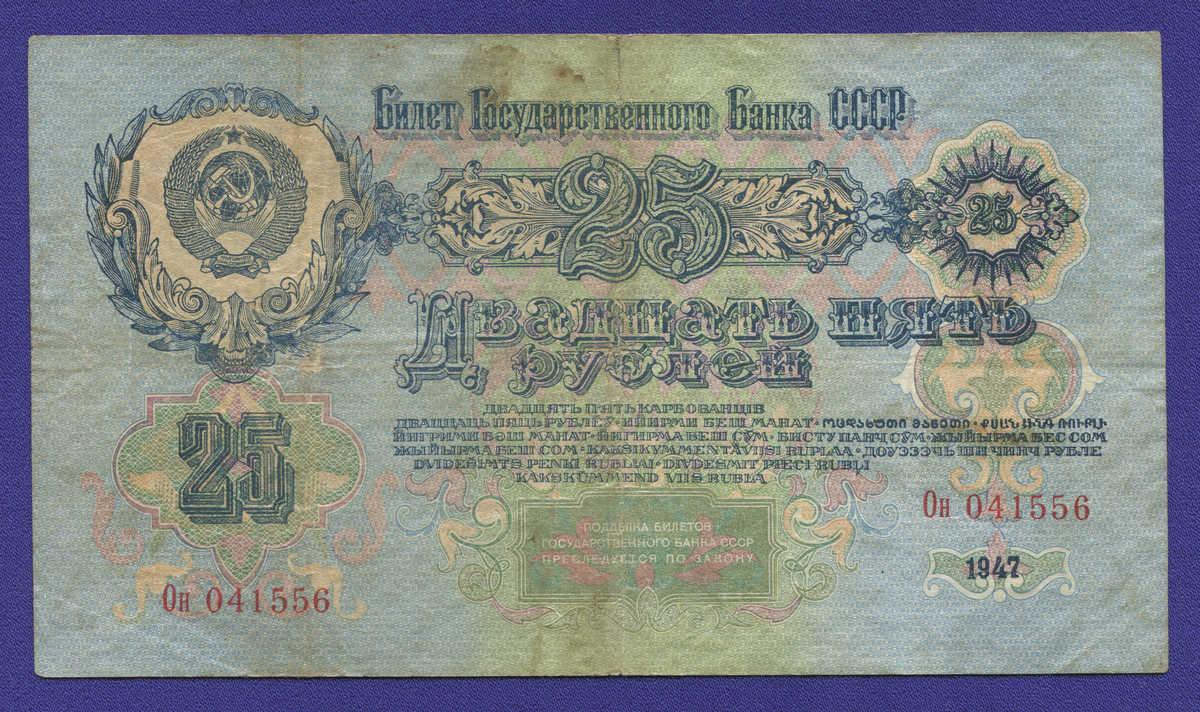СССР 25 рублей 1947 года / VF / 16 Лент - 1