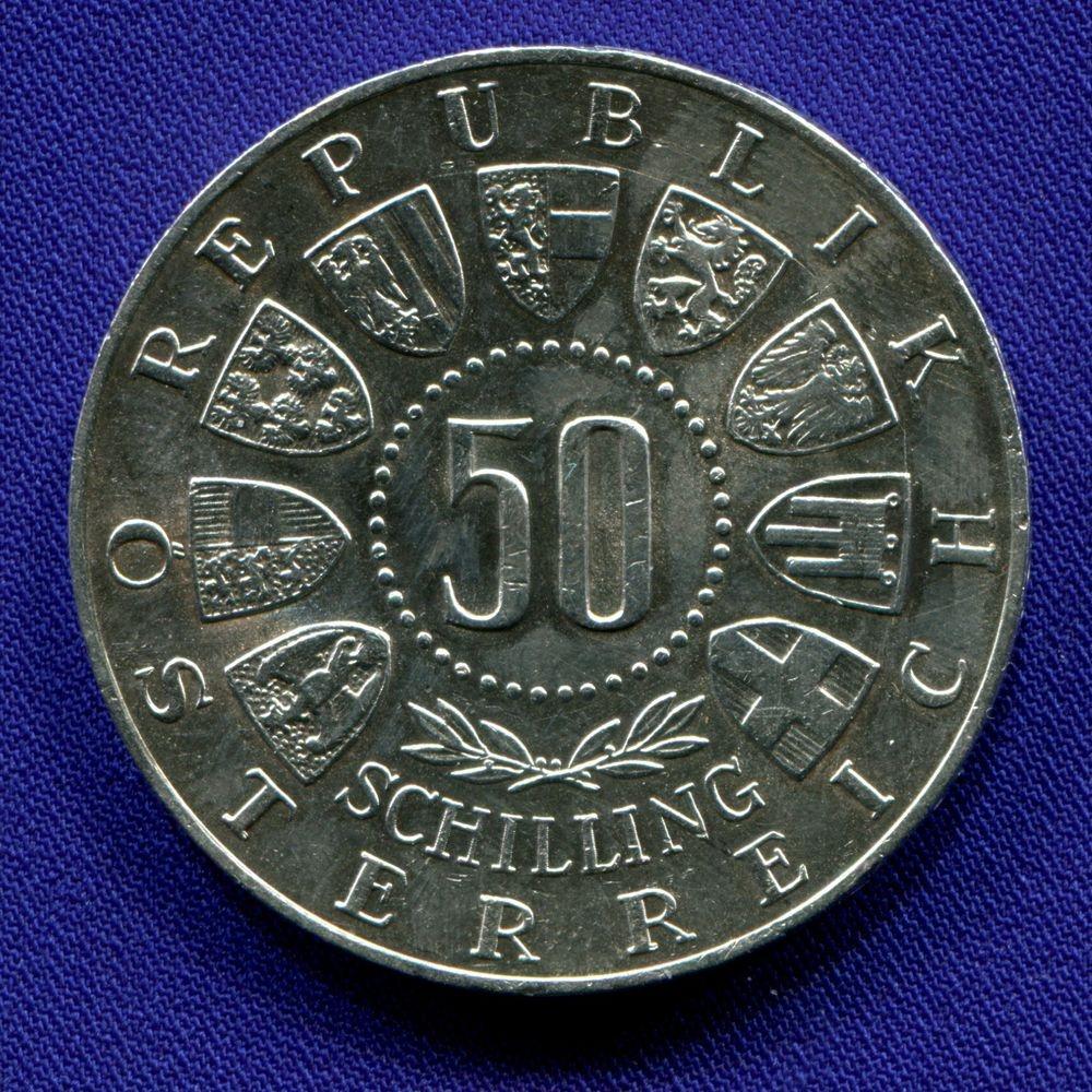 Австрия 50 шиллингов 1963 XF 600 лет Тиролю  - 1