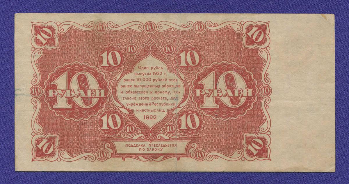 РСФСР 10 рублей 1922 года / Н. Н. Крестинский / А. Селлява / VF- - 1