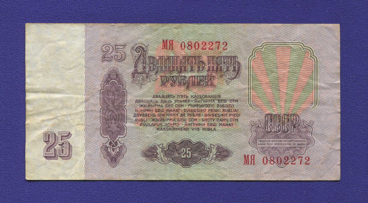 СССР 25 рублей 1961 XF+ - 1