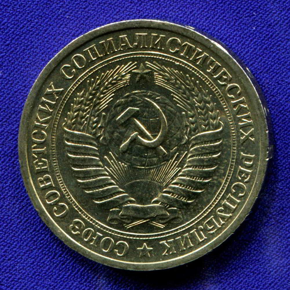 СССР 1 рубль 1971 - 1