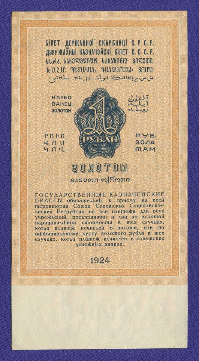 СССР 1 рубль золотом 1924 года / Г. Я. Сокольников / С.Соловьев / XF+ / Тип-2 Ширина 63 мм. - 1