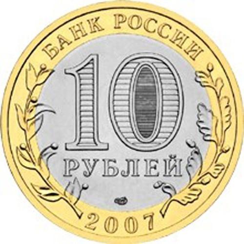 Россия 10 рублей 2007 года СПМД Архангельская область - 1
