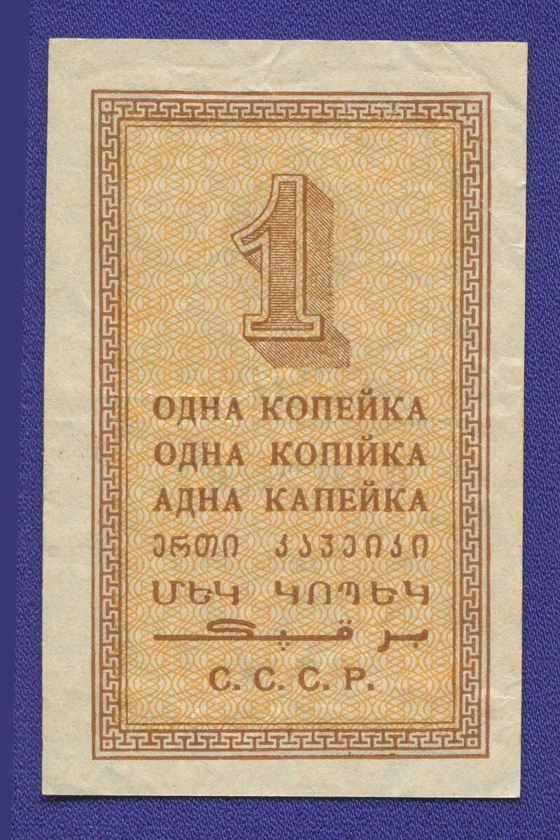 СССР 1 копейка 1924 года / XF-aUNC - 1