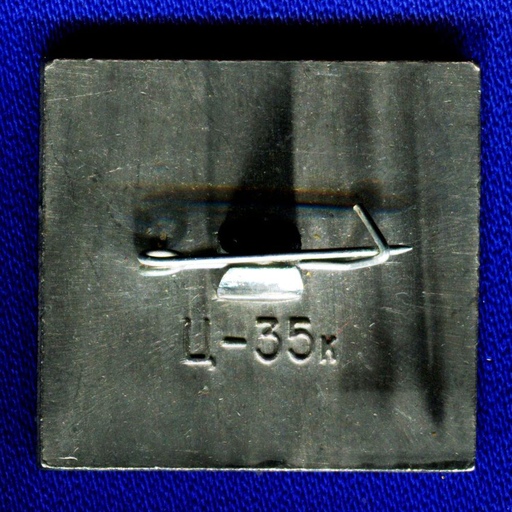 Значок «Зарядье Церковь Максима» Легкий металл Стекло Булавка - 1