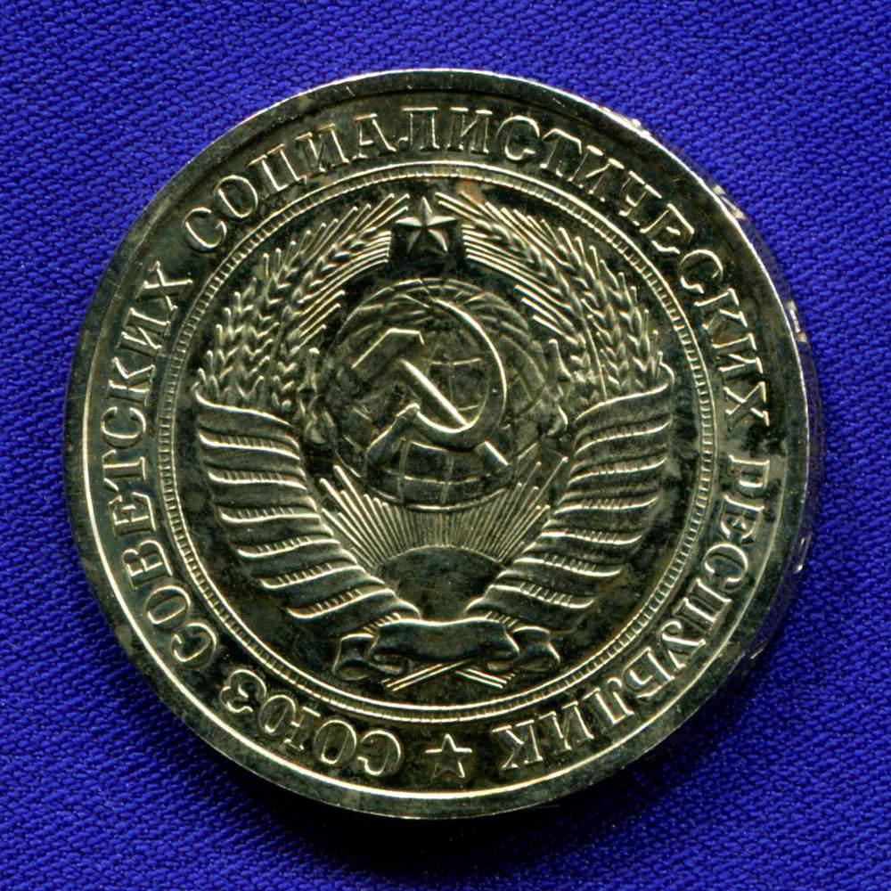 СССР 1 рубль 1978 - 1