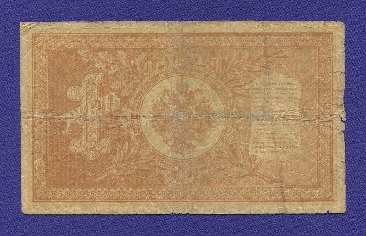 Николай II 1 рубль 1915-1917 образца 1898 И. П. Шипов М. Осипов VF-  - 1