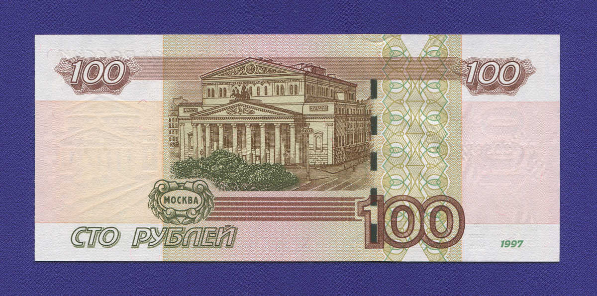 Россия 100 рублей 1997 года / aUNC / Модификация 2004 года - 1